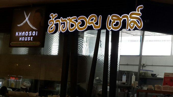 ร้านข้าวซอย เฮาส์