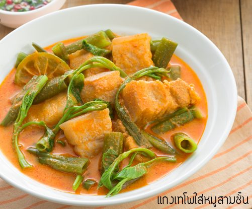 อาหารไทยโบราณ แกงเทโพหมูสามชั้น